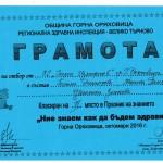 gramota1-001
